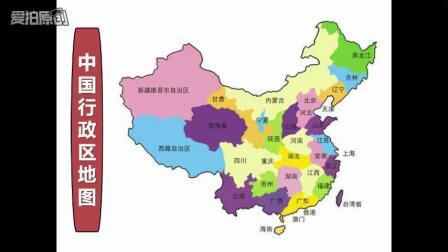 认识中国地图