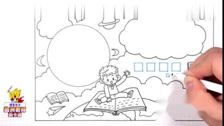 还在愁孩子的手抄报作业吗阅读主题手抄报视频教程在此