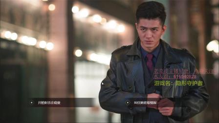 【尼奥出品】隐形守护者 第一期 (补充视频)