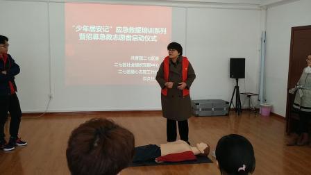 """""""少年居安记""""应急救援公益培训"""