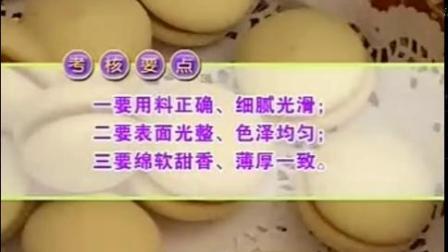 3、西式面点师技能培训  蛋糕的制作方法-_标清