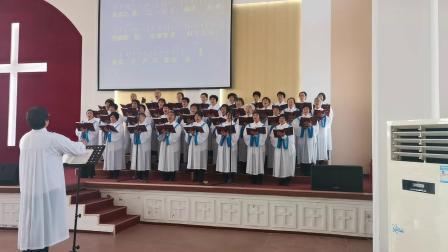 9颂主恩光歌—牟平基督教会常青诗班献唱