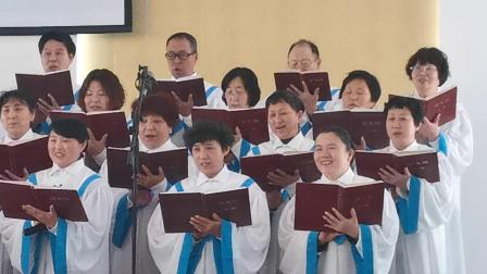 280有福确据歌—牟平基督教会圣诗班献唱