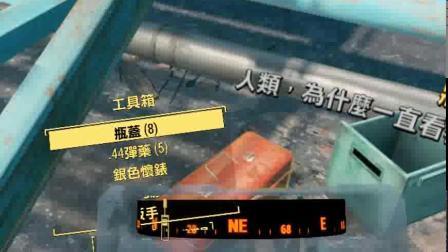 辐射4VR 发光海寻迹