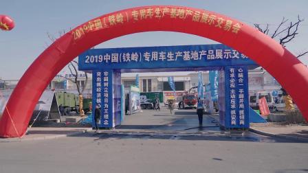 2019中国(铁岭)专用车生产基地产品展示交易会