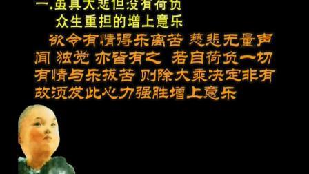 菩提道次第广论讲记139 益西彭措堪布