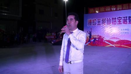 腾蛟王屋首届广场舞联欢晚会开场仪式
