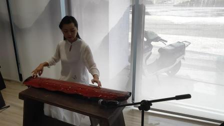 晟迪东煌 古琴演奏