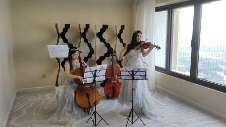 晟迪东煌  大提琴+小提琴 暖场