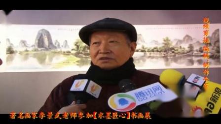著名画家李景武采防视频