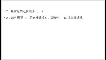 眼屈光与验光总复习12--天津市医大眼视光职业培训学校