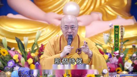 A2346-01 海涛法师-台南麻豆园区-发无上菩提心