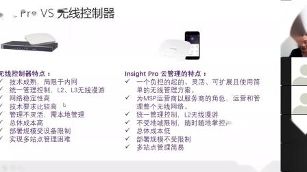 Insight Pro和传统控制器的对比