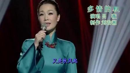 吕薇 - 多情的秋-_标清