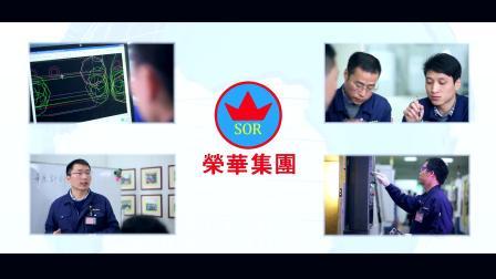 荣华集团 宣传片