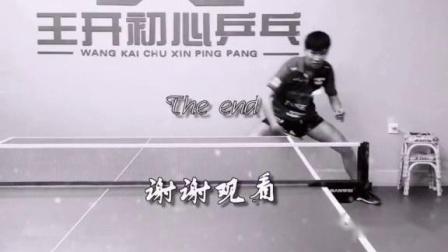 王开初心乒乓独家教学🔥滑步的技巧