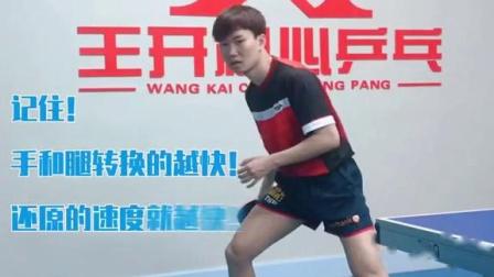 王开初心乒乓独家教学🔥正手连续拉球时迅速还原的技巧