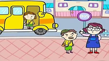 幼儿安全教育动画 乘车安全