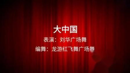 糖豆广场舞((花球舞大中国))表演刘华广场舞
