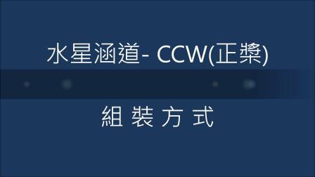 水星涵道正槳(CCW)組裝方式