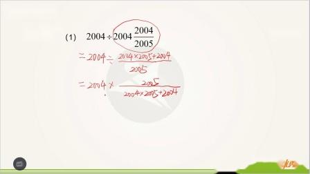 小升初分数简便运算解题方法讲解