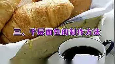 西式面点师技能培训 第02集 面包的制作方法. 标清-_标清