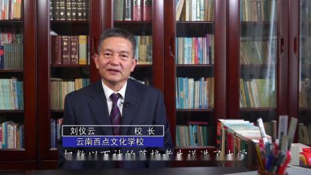 云南西点文化学校宣传片/高清视频
