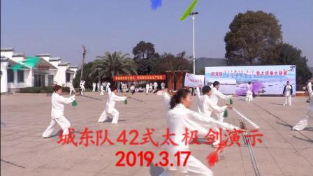 爱剪辑-城东队42式太极剑