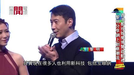 20190318任影视娱乐大使推广大湾区 黎明Leon Lai:是时候两地互相交流
