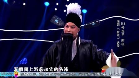蒲剧舍饭 选段南征等演唱