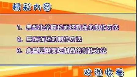 中式面点师技能培训 第06集 化学膨松面坯和层酥面坯的调制方法-_标清