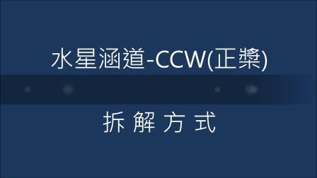 水星涵道正槳(CCW)拆解方式
