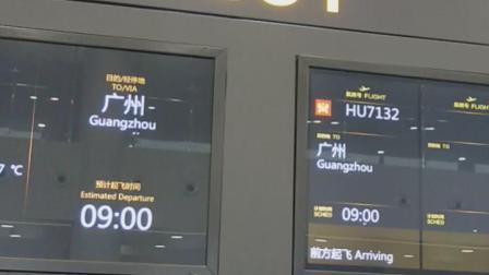 浦东0320-HU7132