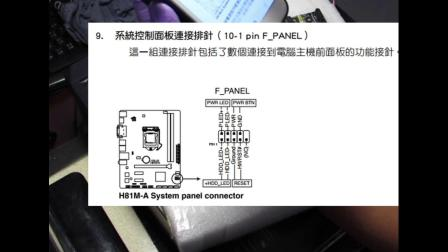 ASUS H81M-E 主機板 溫度異常 送修紀錄篇 影片過程 Part 2。