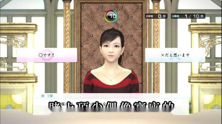 【A9VG】《如龙5》PS4繁体中文版宣传影片