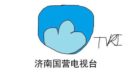 济南国营电视台主ID