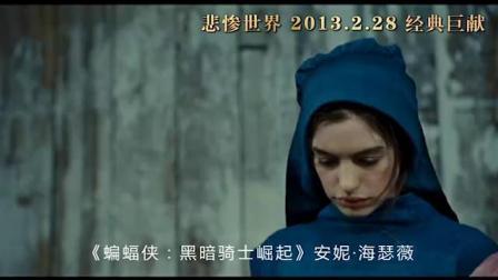 奥斯卡获奖片《悲惨世界》观影  观众嫌安妮·海瑟薇戏份太短