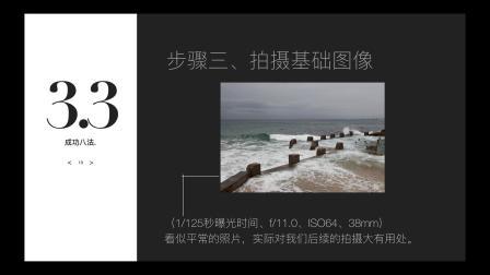 詹姆斯摄影视频教程:八个步骤搞定ND灰镜使用流程