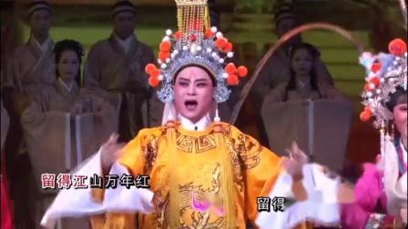 潮剧 《红鬃烈马》选段:留得江山万年红