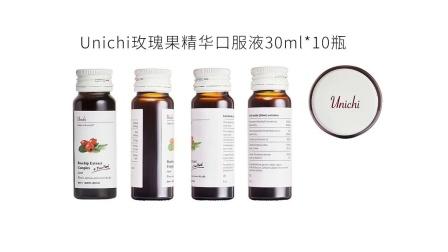 天猫同步正品 澳洲Unichi玫瑰果精华口服液玫瑰饮30ml 10支装 美白液提亮肤色
