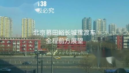 【POV-19】[不到长城非好汉]慕田峪长城摆渡车全程前方展望(慕田峪长城→景区入口)6倍速