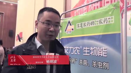 2019品牌蔬菜健康土壤论坛会议艾力农访谈