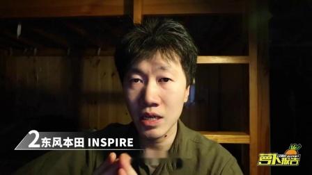 【《东风本田INSPIRE(混动版)vs 一汽丰田-亚洲龙(混动版)vs 广汽本田-雅阁(混动版)vs 广汽丰田-凯美瑞(混动版),选哪个好?》】
