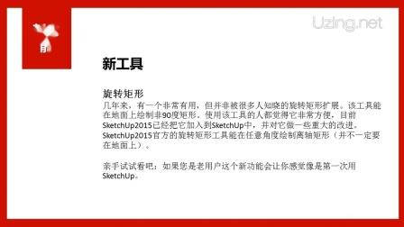 2-2 SketchUp2015新功能及首次运行