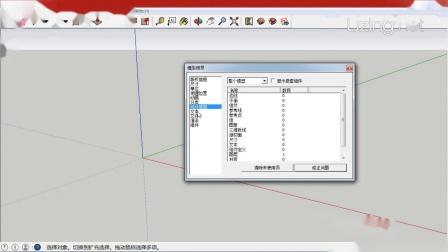 2-4  SketchUp操作界面的设置与优化