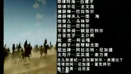 电视剧《成吉思汗》(巴森 萨仁高娃 赵恒煊)片尾