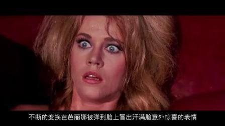 """金发美女太空""""做头发"""",五毛特效震撼人心!——《太空英雄芭芭丽娜》(4)"""