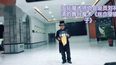 国际魔术师协会会员刘礼清表演舞台魔术《丝巾穿镜子》