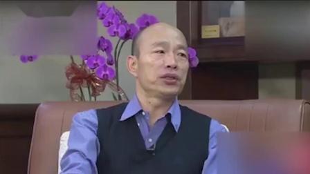 """娱乐-""""蔡赖配""""有可能?韩国瑜怒揭赖清德参选"""