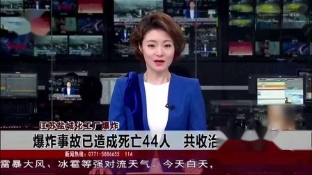 最新航拍:江苏盐城响水天嘉宜化工厂爆炸核心区